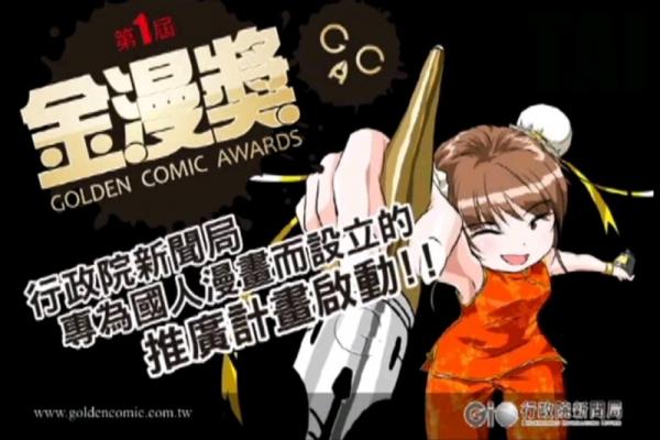 2010-第1屆金漫獎
