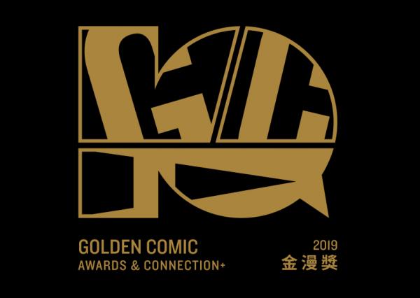 2019-第10屆金漫獎