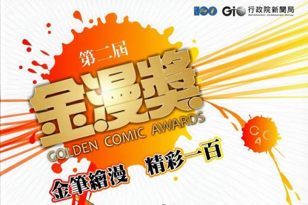2011-第2屆金漫獎