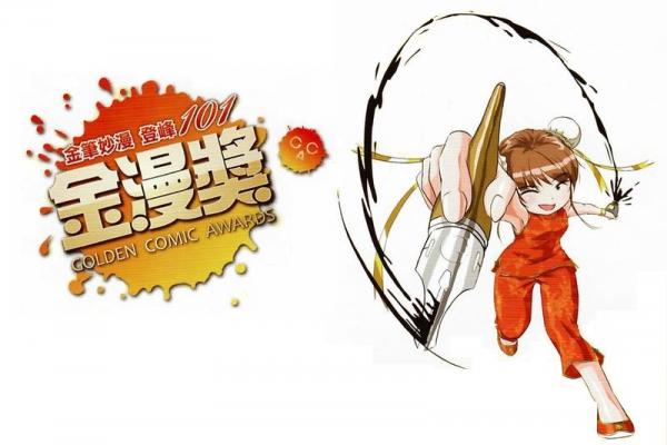 2012-第3屆金漫獎