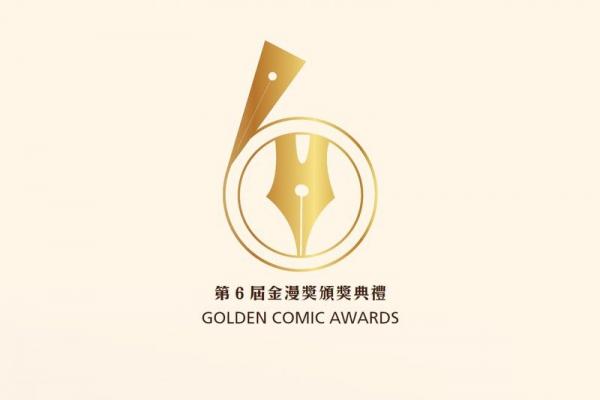 2015-第6屆金漫獎