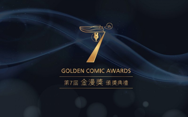2016-第7屆金漫獎