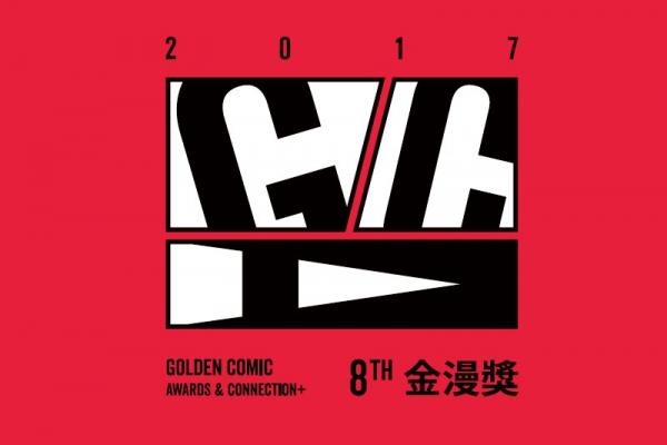 2017-第8屆金漫獎