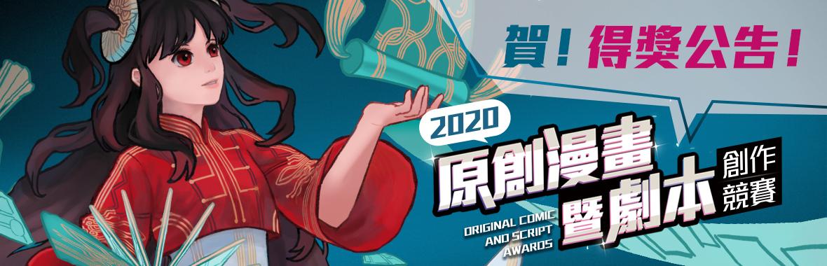 2020原創漫畫暨劇本競賽 得獎公告