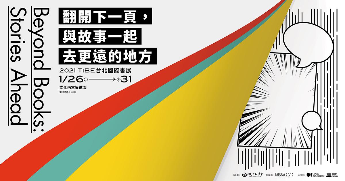 文策院 @台北國際書展 │ 翻開下一頁,與故事一起去更遠的地方