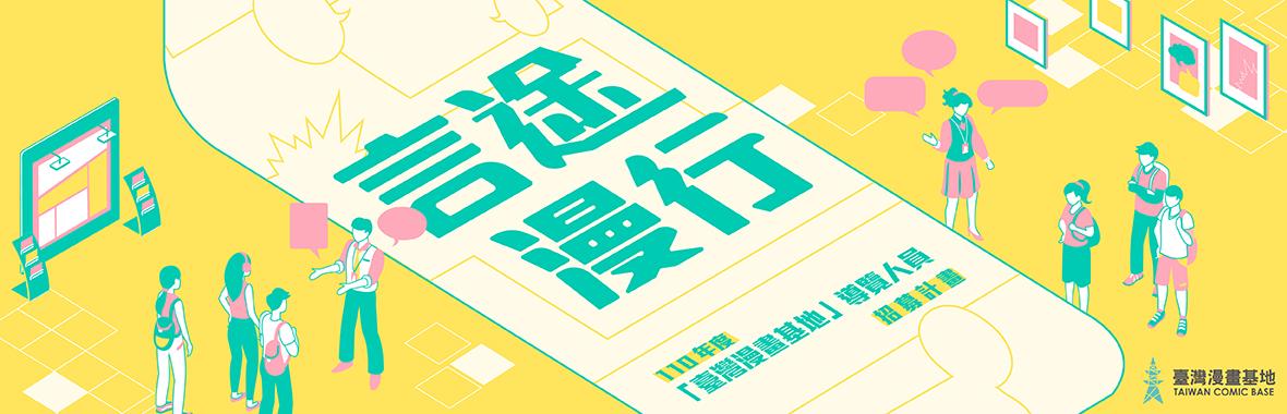 【言途漫旅】110年度臺灣漫畫基地-導覽人員招募計畫