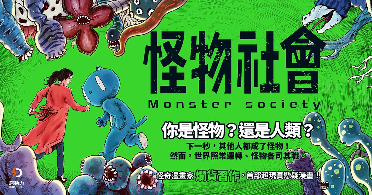 【新書上市】怪物社會