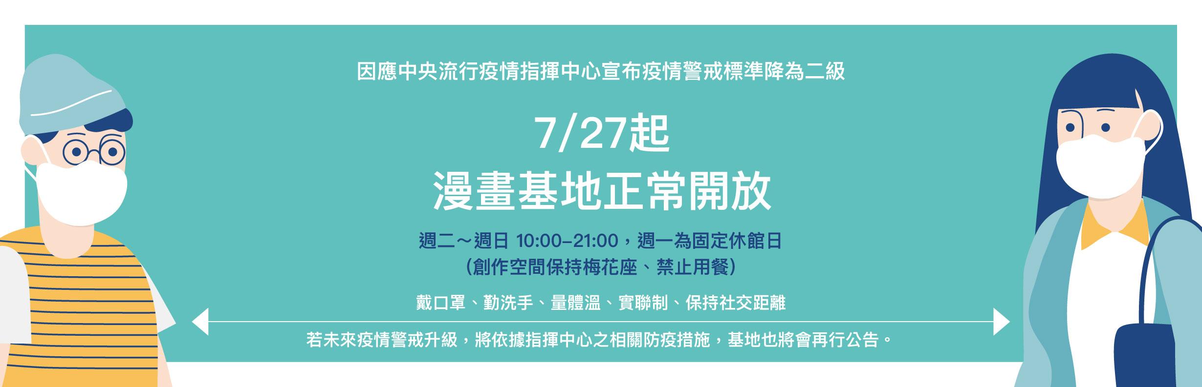 因應中央流行疫情指揮中心宣布疫情警戒標準降為二級,臺灣漫畫基地7/27起將正常開放