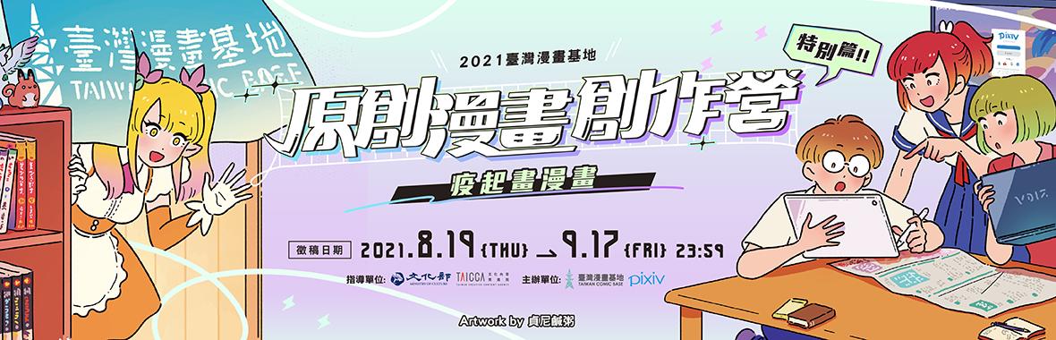「2021臺灣漫畫基地原創漫畫創作營 特別篇:疫起畫漫畫」徵選開跑!