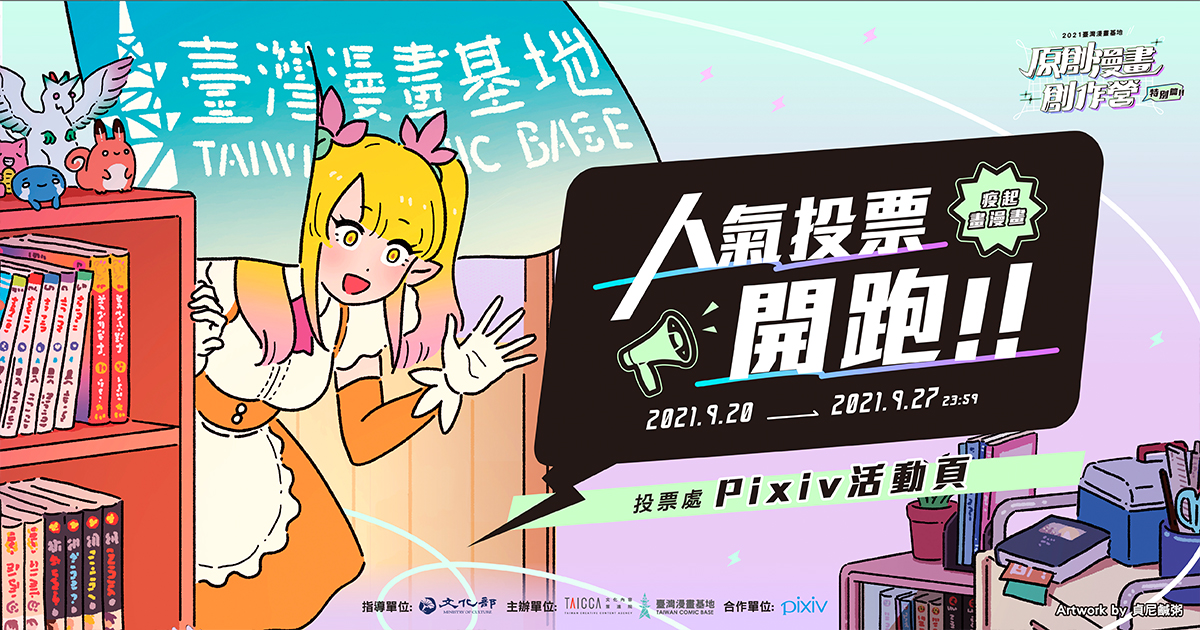 「2021臺灣漫畫基地原創漫畫創作營 特別篇:疫起畫漫畫」人氣投票開始~~~