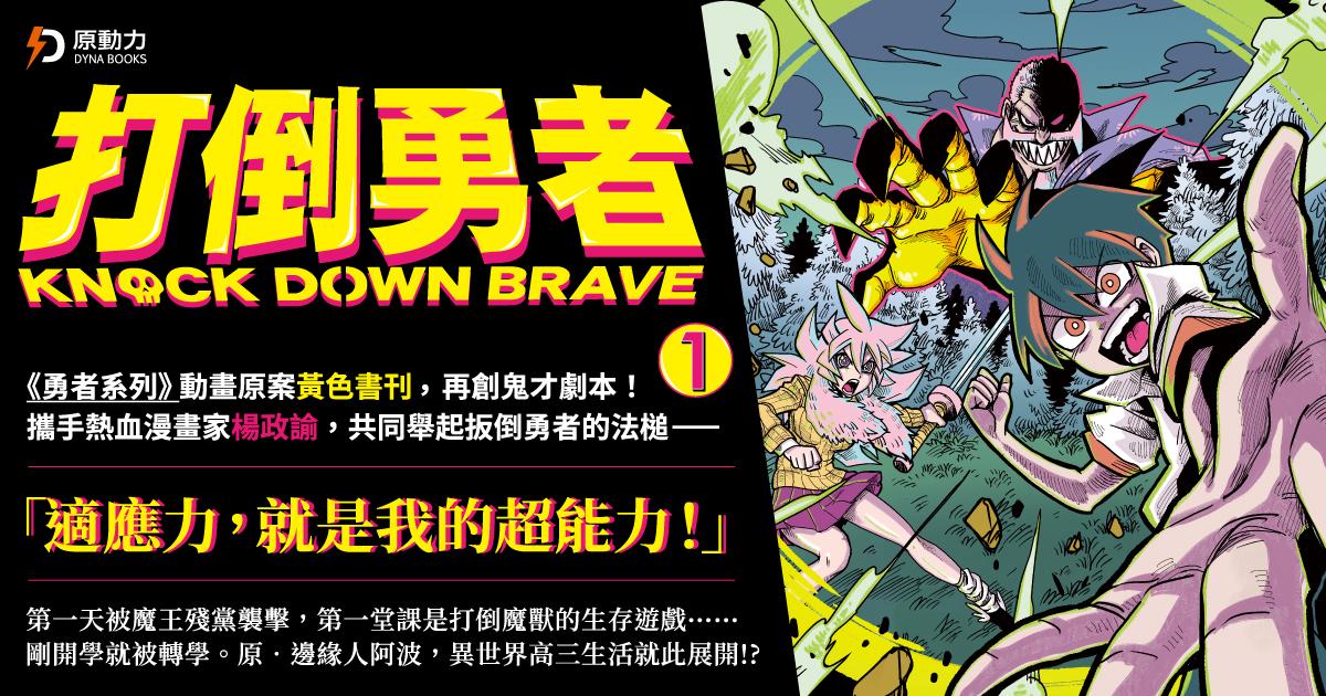 鬼才編劇黃色書刊攜手熱血漫畫家楊政諭,共同舉起扳倒勇者的法槌—— 《打倒勇者Vol.1》9月24日全台上市