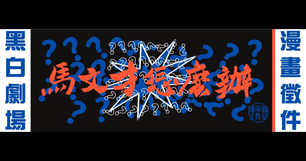 黑白文化X陳家聲工作室《馬文才怎麼辦》改編漫畫家徵選