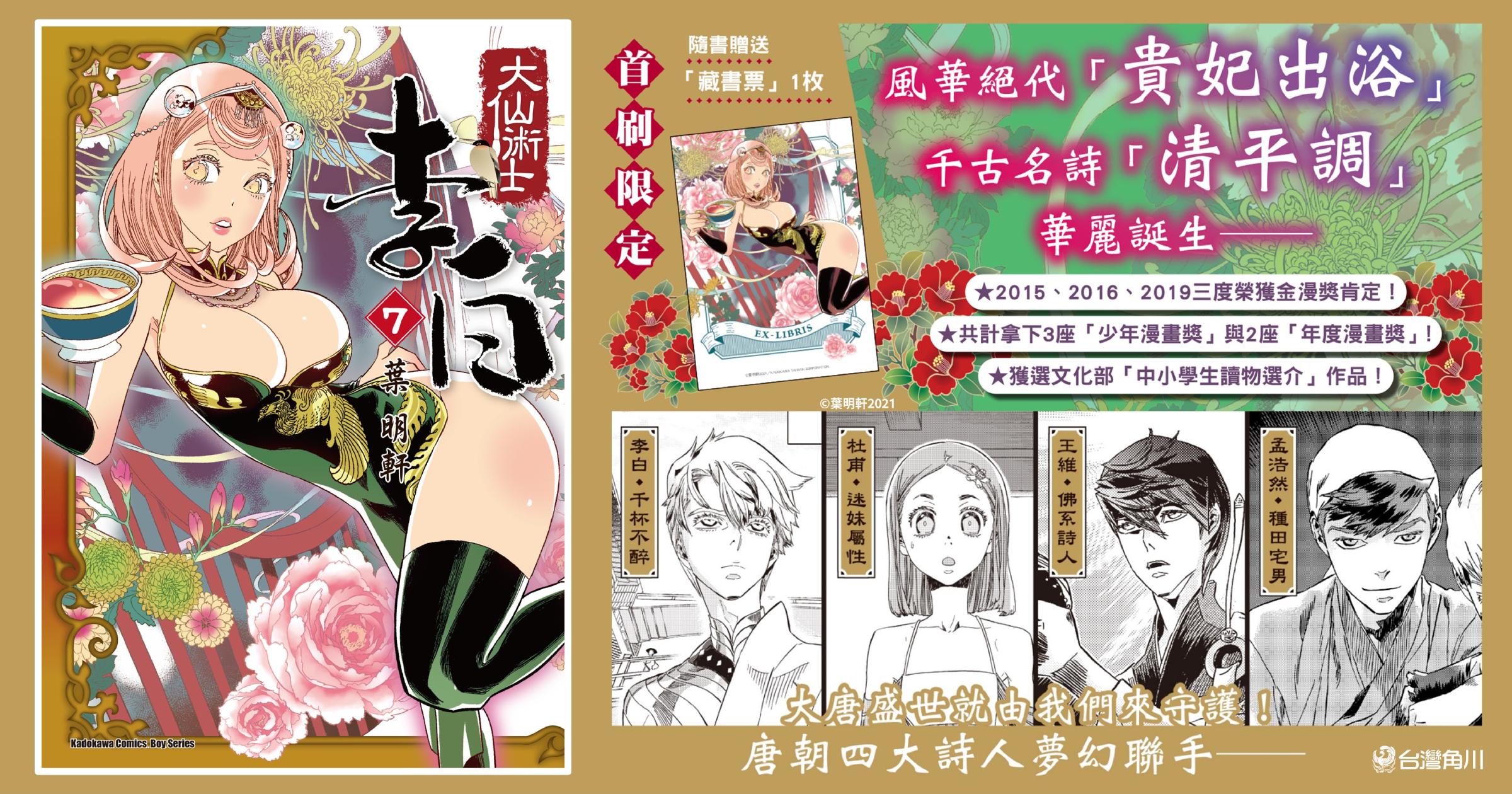 【新書上市】大仙術士 李白 (7)