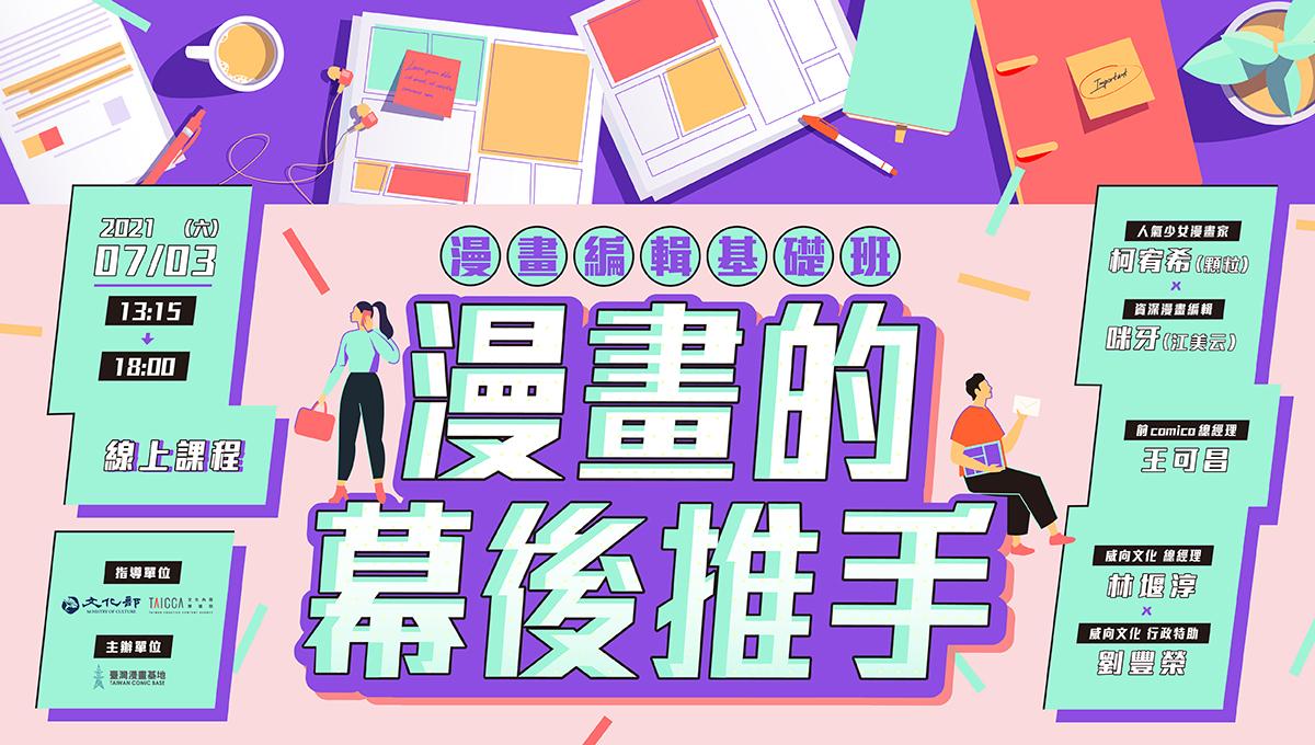 【進修課程】漫畫的幕後推手-漫畫編輯基礎班