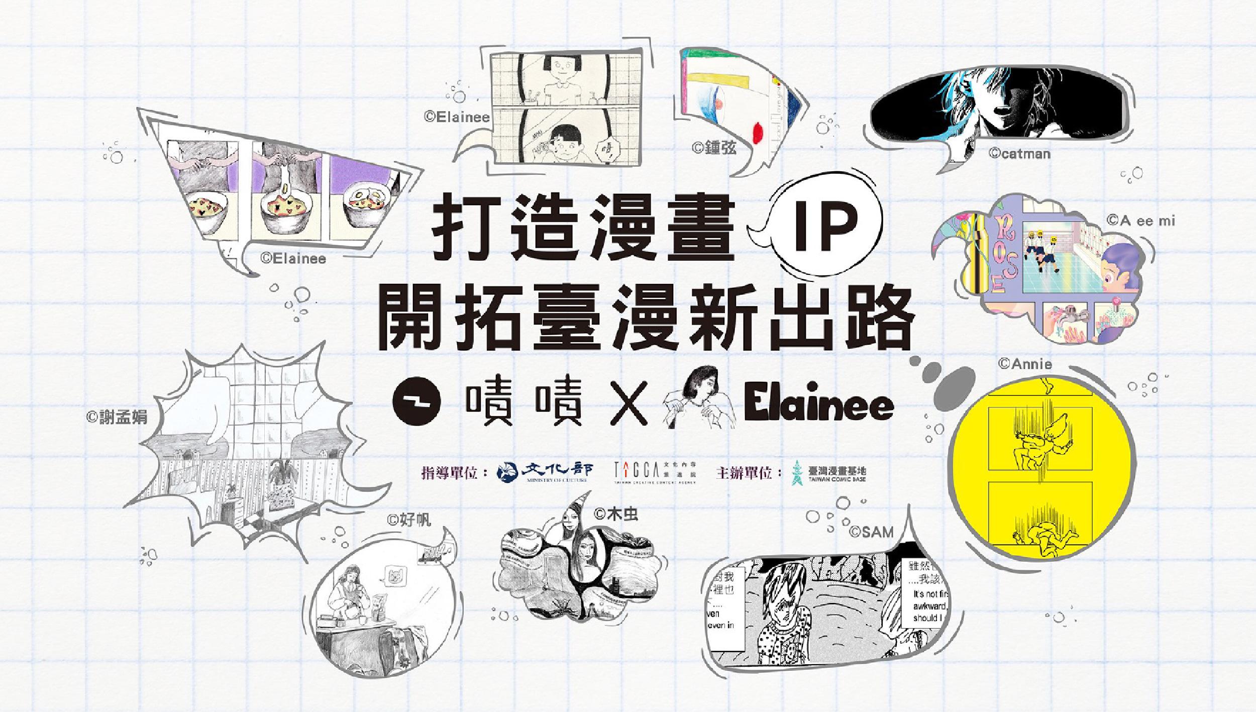【進修課程】打造漫畫IP──開拓臺漫新出路