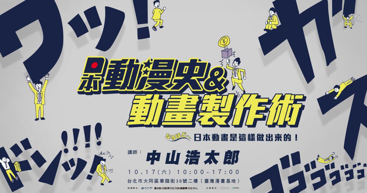 【進修課程】日本動漫史&動畫製作術