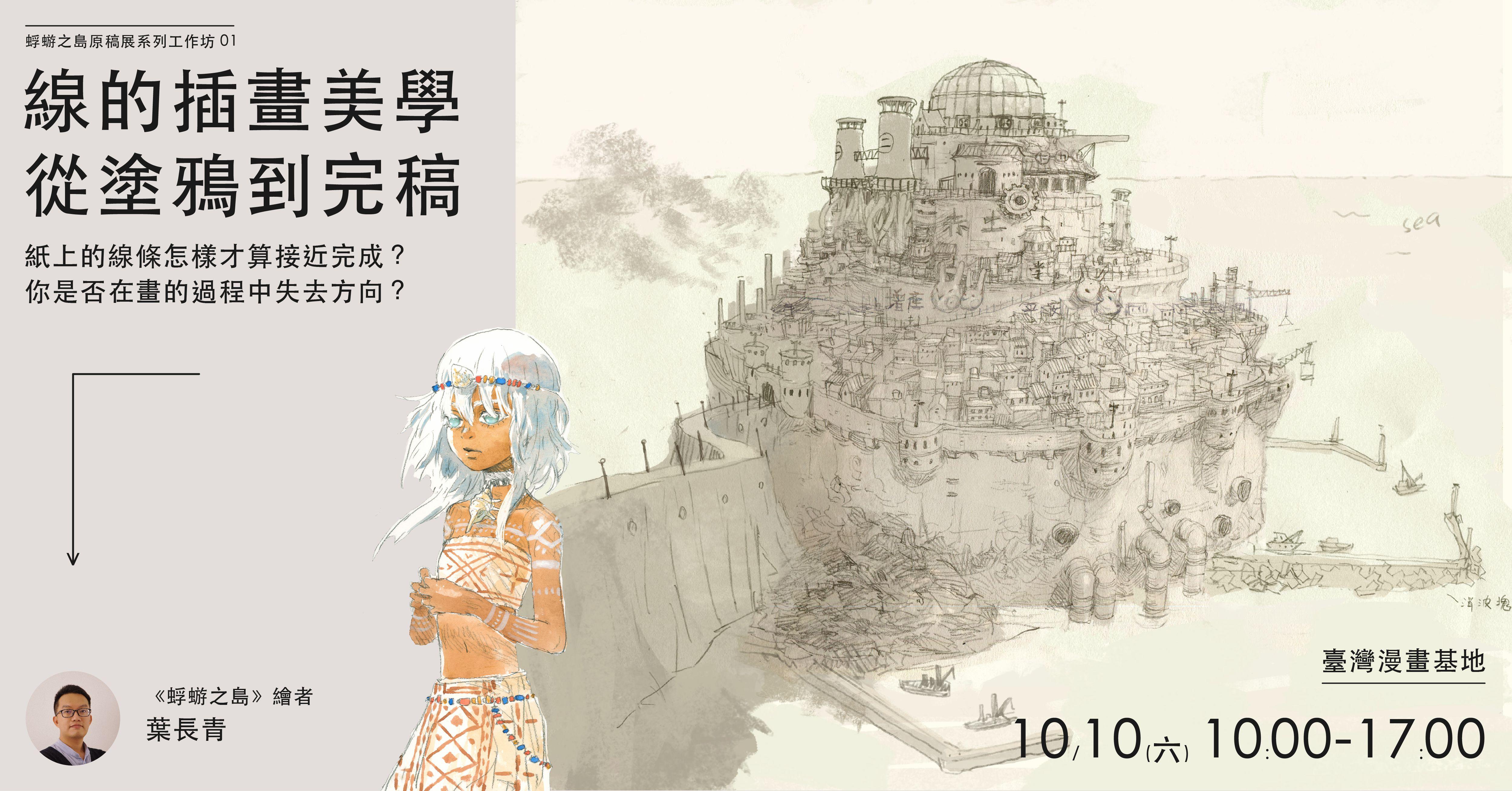 《蜉蝣之島》原稿展系列工作坊1——線的插畫美學 - 從塗鴉到完稿