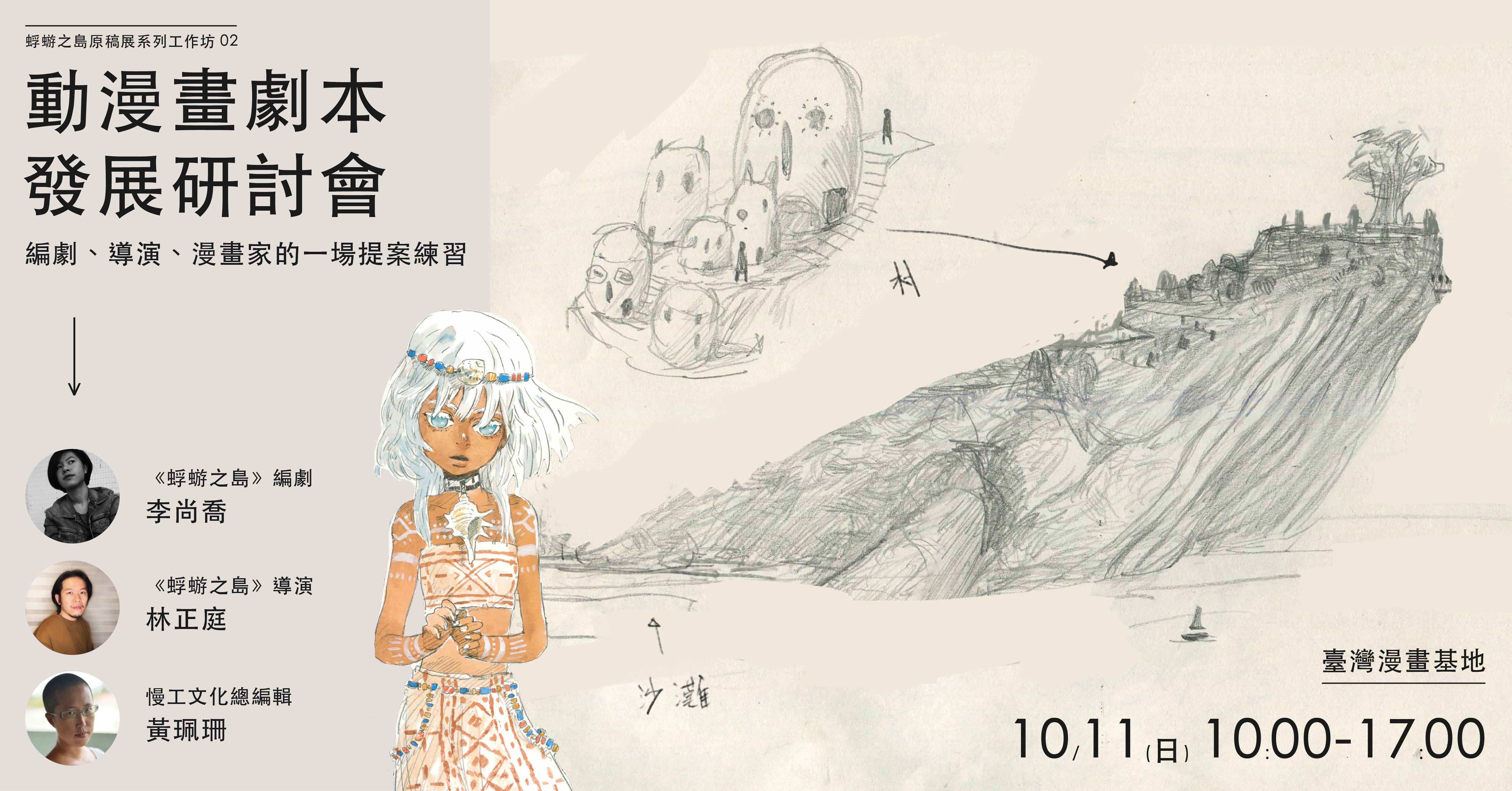 《蜉蝣之島》原稿展系列工作坊2——動漫畫劇本發展研討會