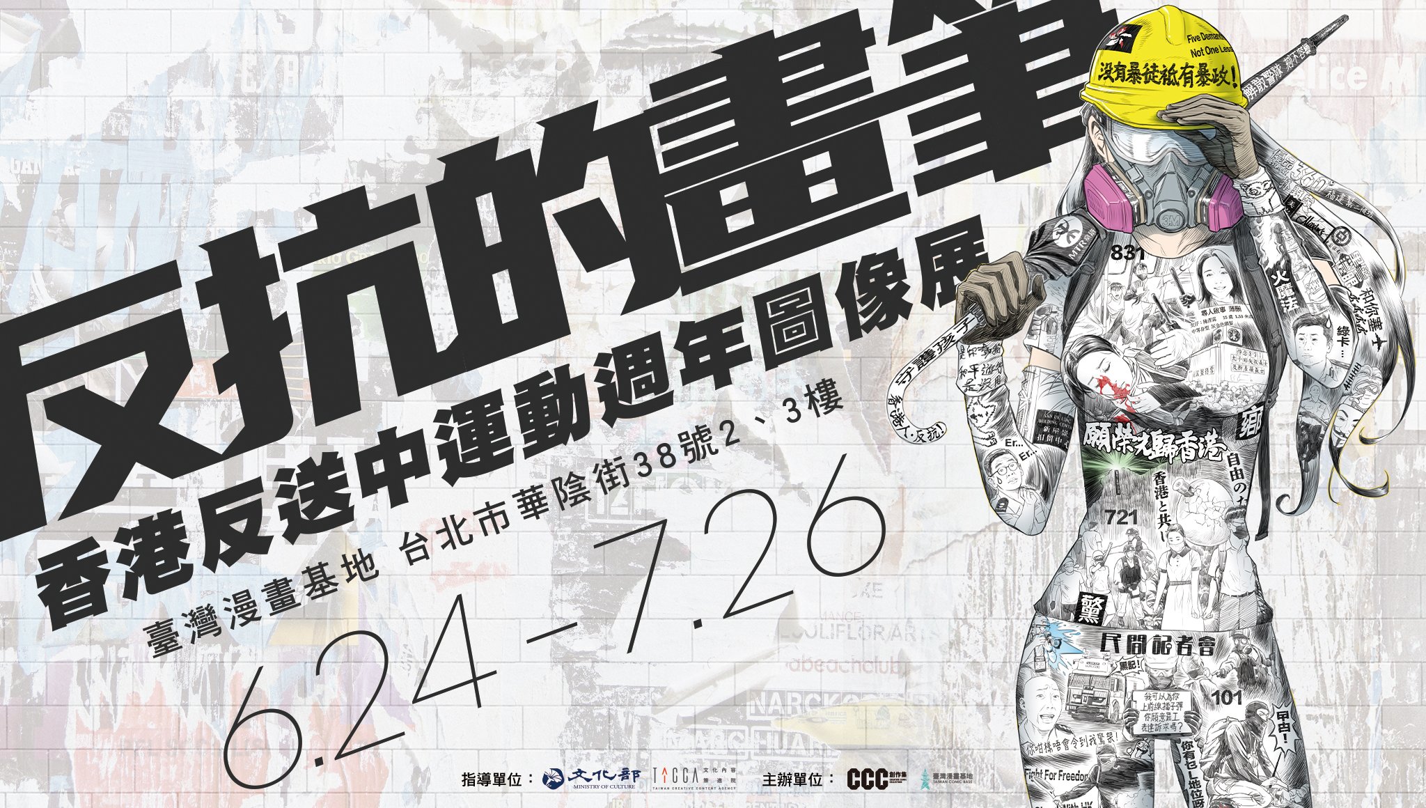 Brushes of Resistance – One-Year Anniversary Exhibition of Imagery from the Hong Kong Anti-ELAB Movement.