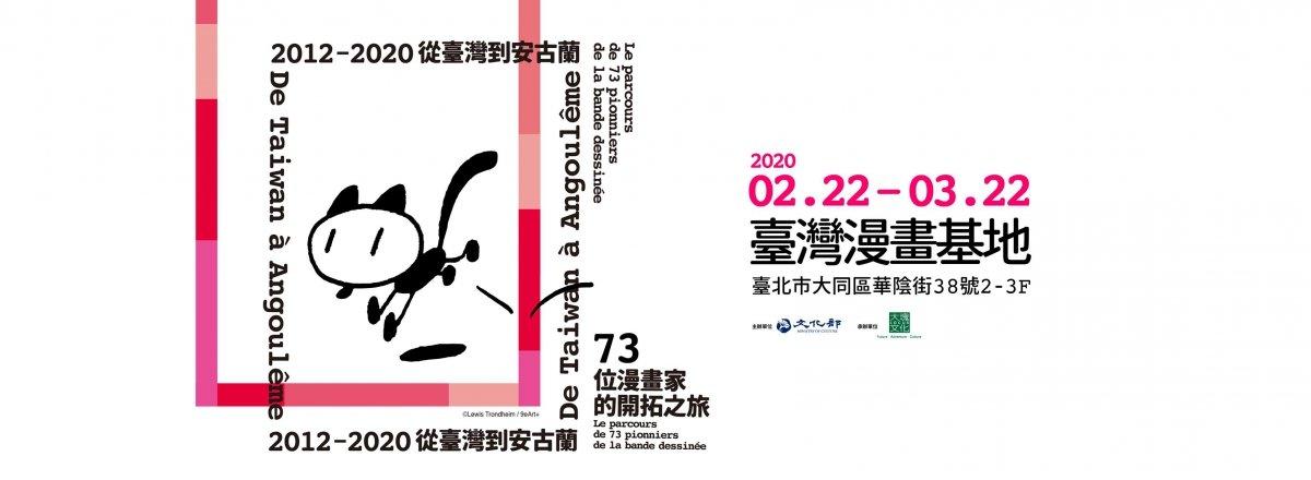 2012-2020 從臺灣到安古蘭──73位漫畫家的開拓之旅