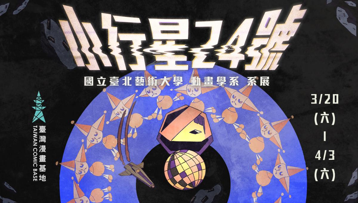 國立臺北藝術大學動畫學系系展《小行星24號》