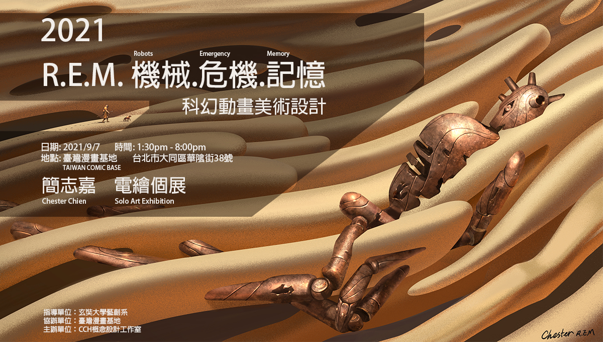 R.E.M. 機械. 危機. 記憶. / 科幻動畫美術概念設計
