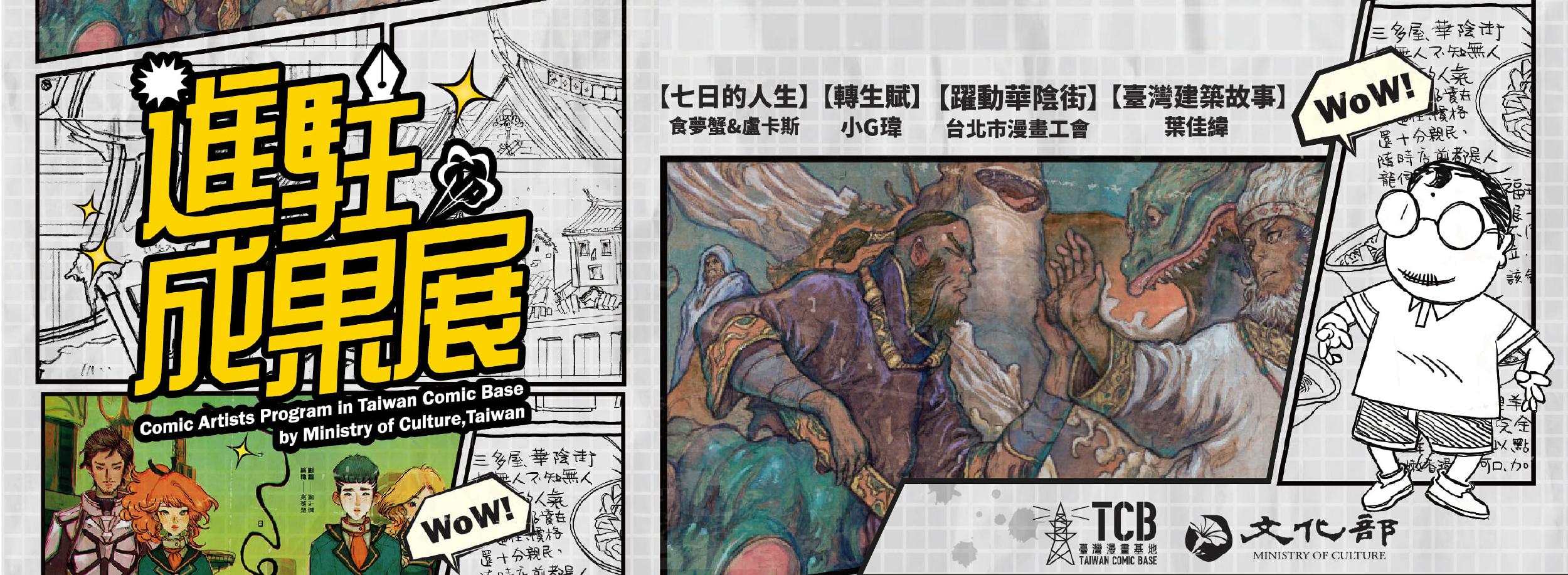 【基地特展】臺灣漫畫基地進駐成果展──108年度第一梯次