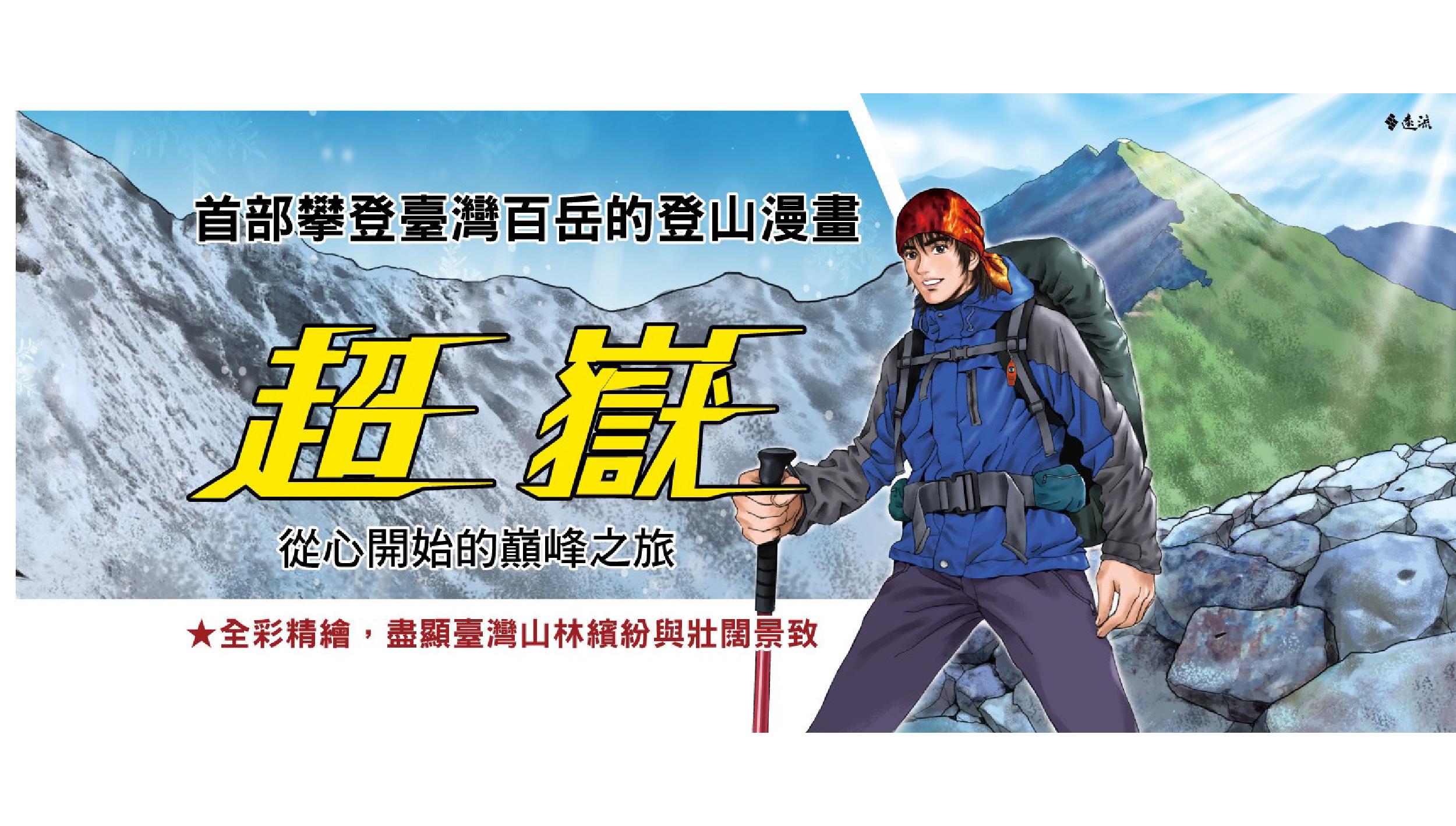 首部攀登台灣百岳的登山漫畫《超嶽》創作分享暨簽書會