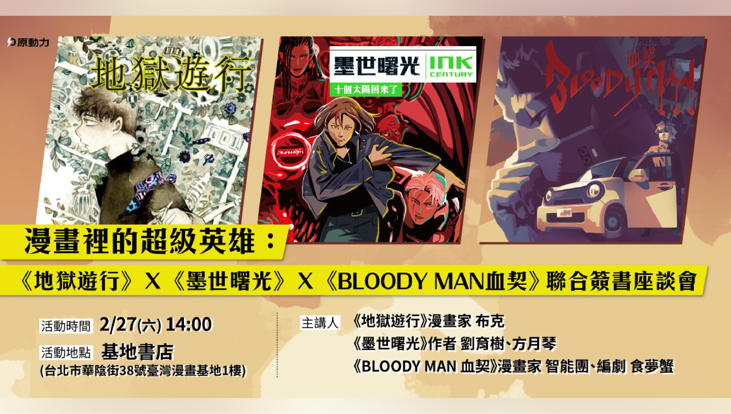 漫畫裡的超級英雄:《地獄遊行》X《墨世曙光》X《BLOODY MAN血契》聯合簽書座談會