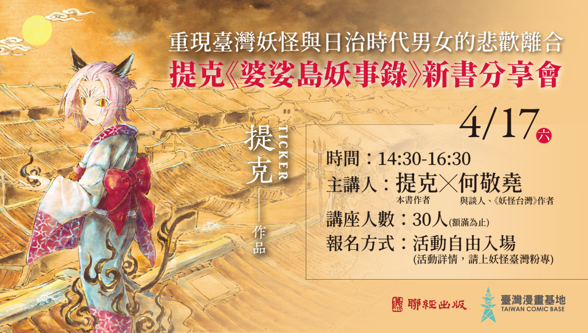 提克《婆娑島妖事錄》新書分享會-重現臺灣妖怪與日治時代男女的悲歡離合
