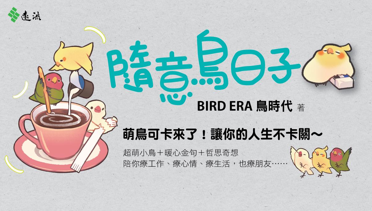 BIRD ERA 鳥時代《隨意鳥日子》新書分享會