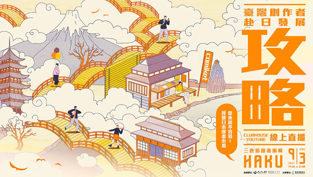 經營日本漫畫市場從來就不容易!臺灣創作者赴日發展攻略