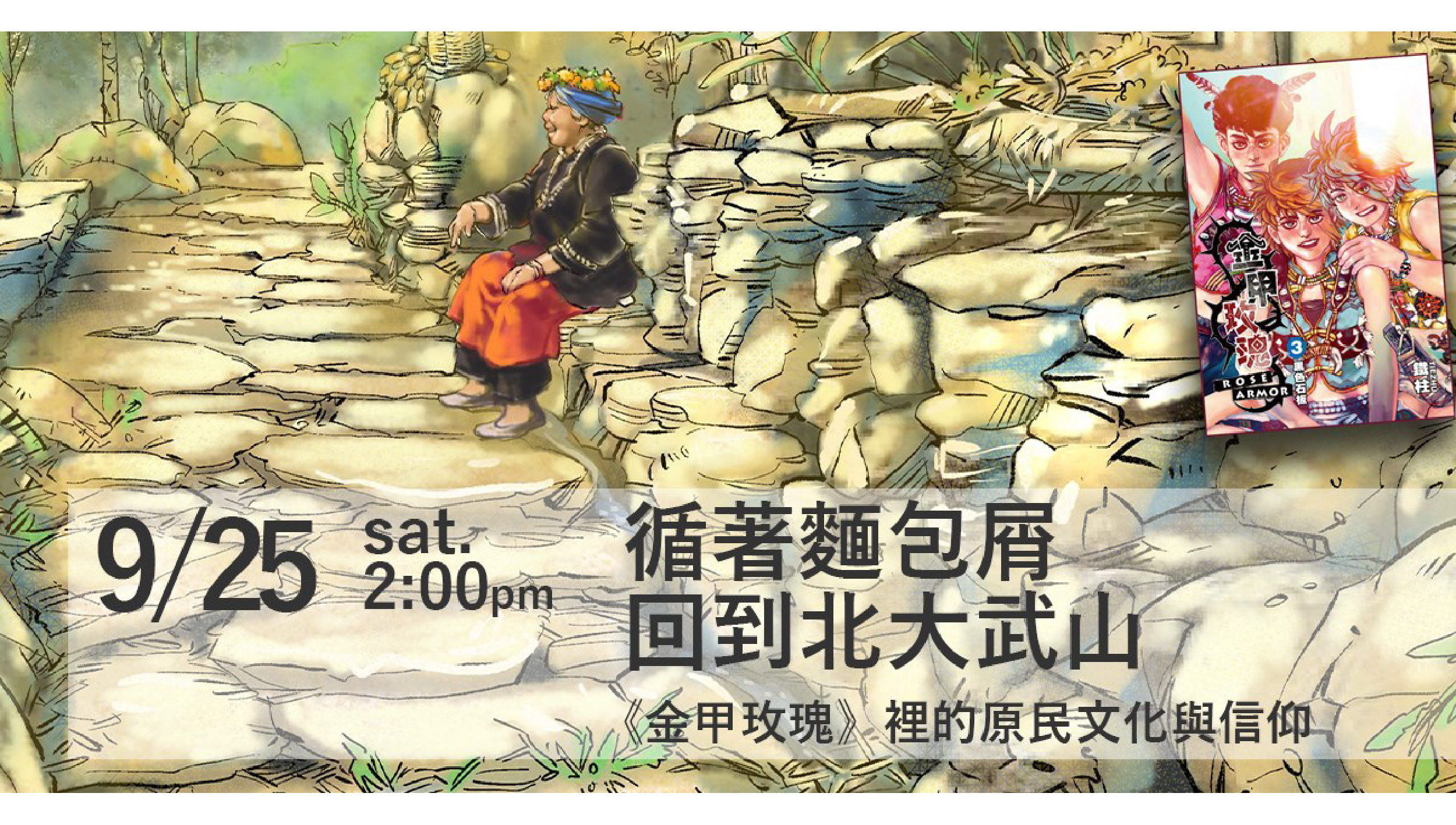 《金甲玫瑰3》新書座談—循著麵包屑回到北大武山:《金甲玫瑰》裡的原民文化與信仰