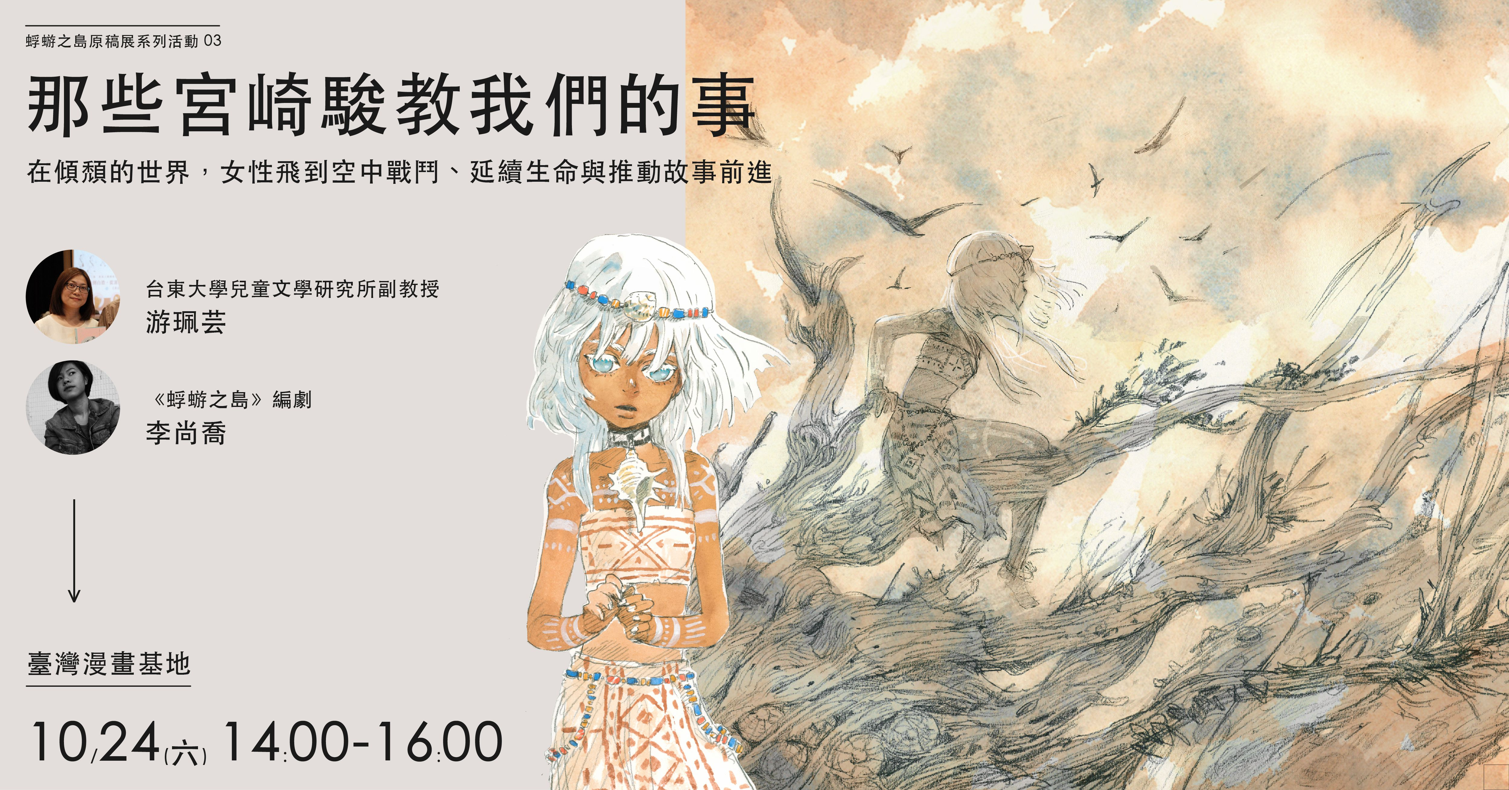 《蜉蝣之島》原稿展系列講座3——那些宮崎駿教我們的事