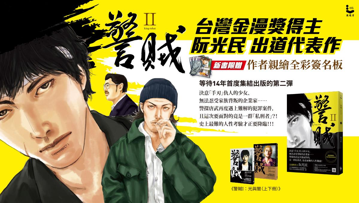《警賊 II》阮光民新書簽名座談會【首刷書限贈作者手繪全彩簽名板】