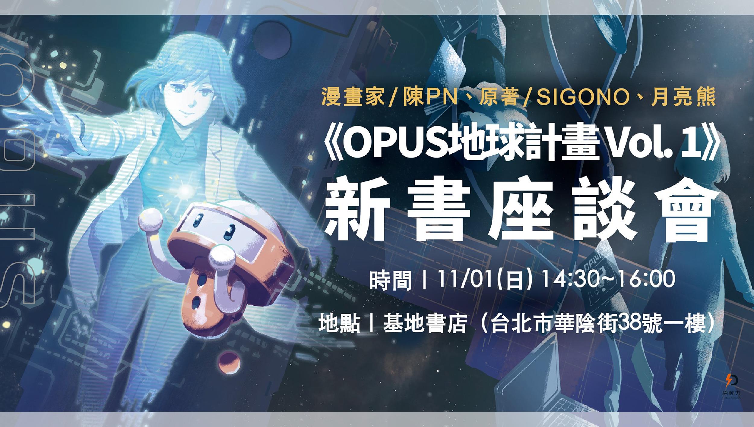 《Opus地球計畫1》新書座談會,漫畫家/陳PN、原著/SIGONO、月亮熊
