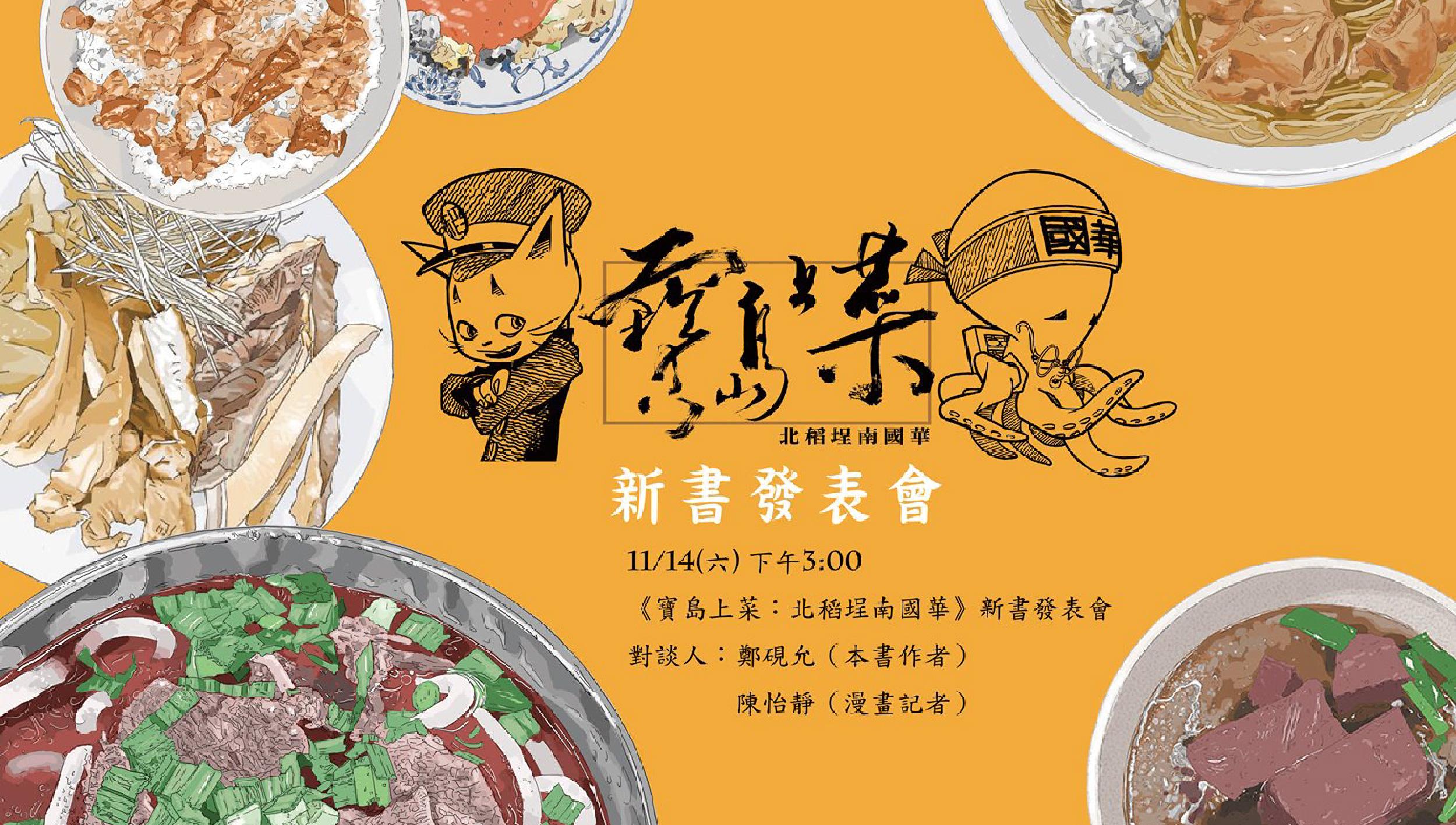 《寶島上菜:北稻埕南國華》新書發表會
