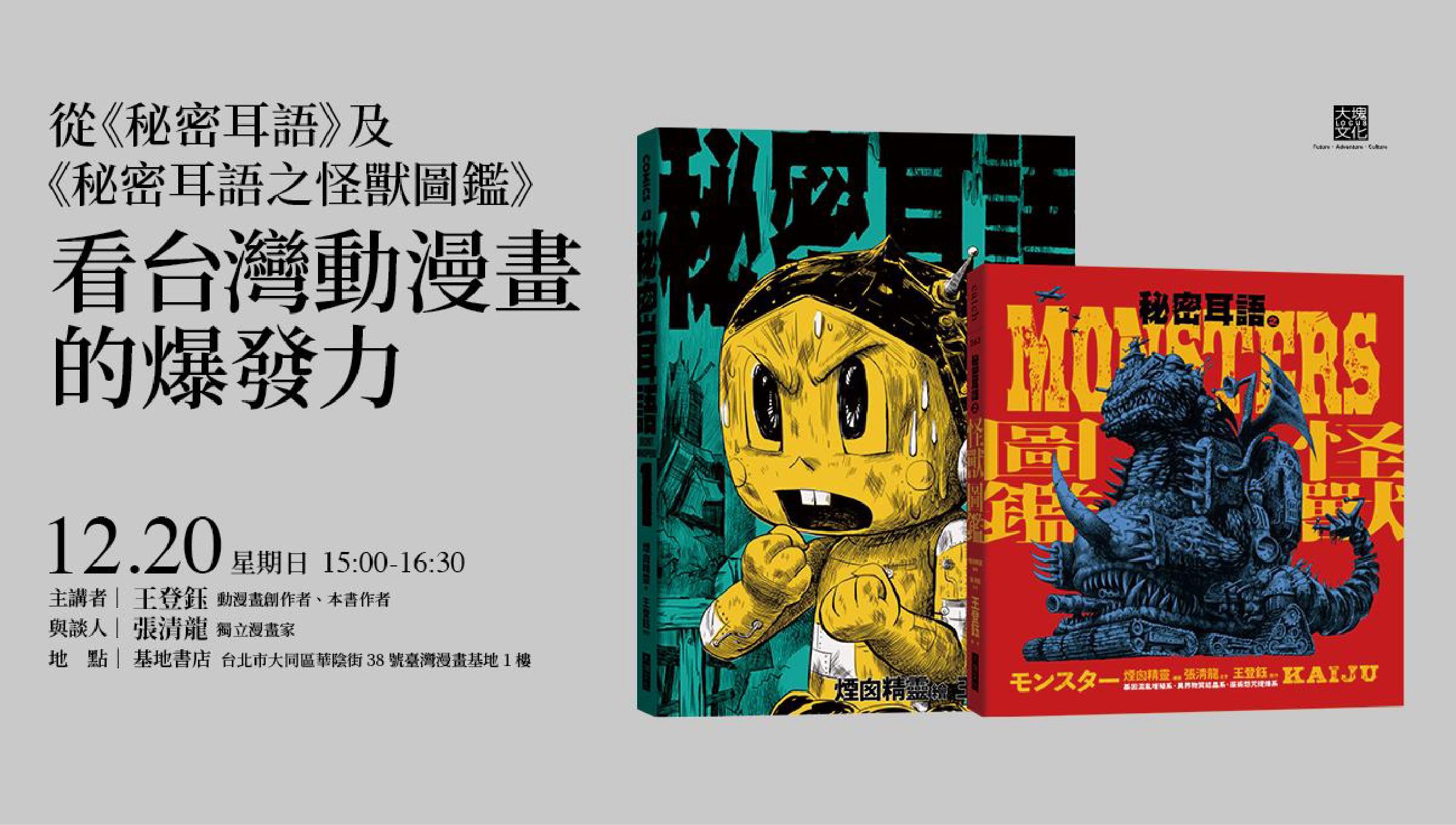 從《秘密耳語》及《秘密耳語之怪獸圖鑑》看台灣動漫畫的爆發力
