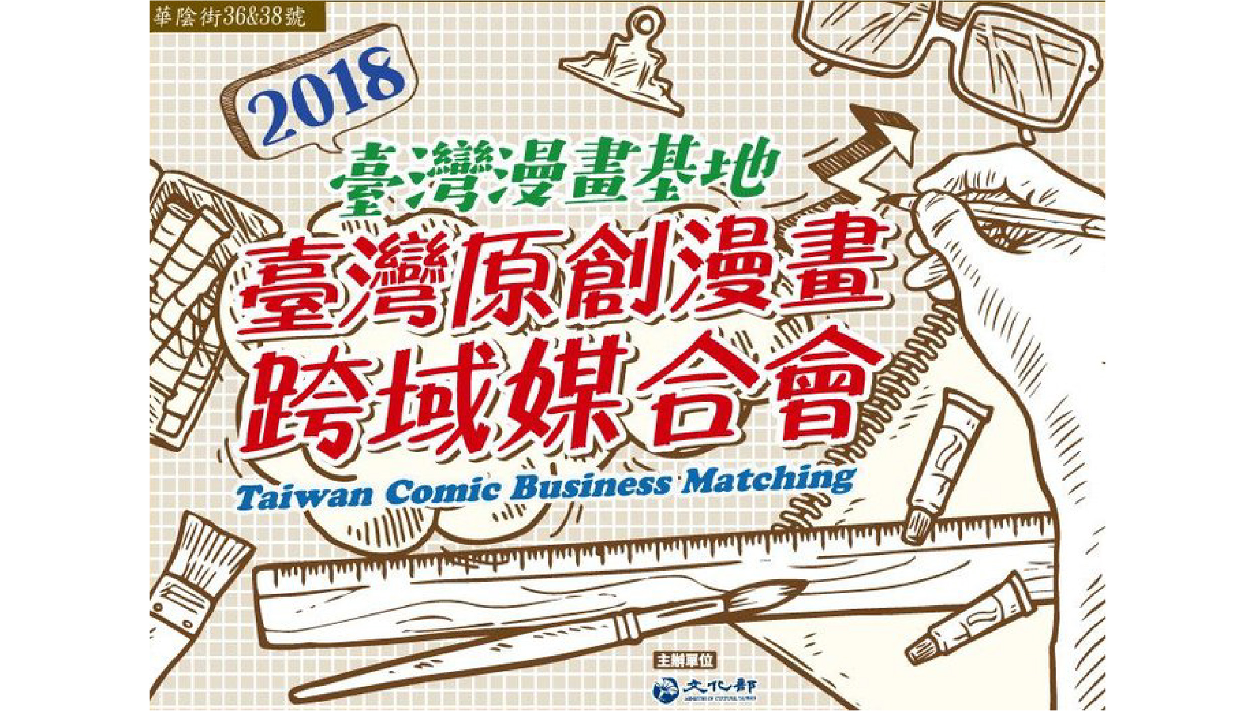 2018臺灣原創漫畫跨域媒合會