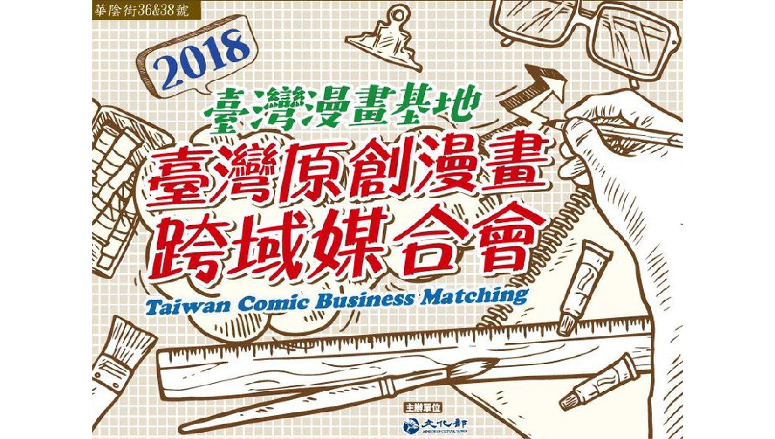 2018臺灣原創漫畫跨域媒合會-分享會