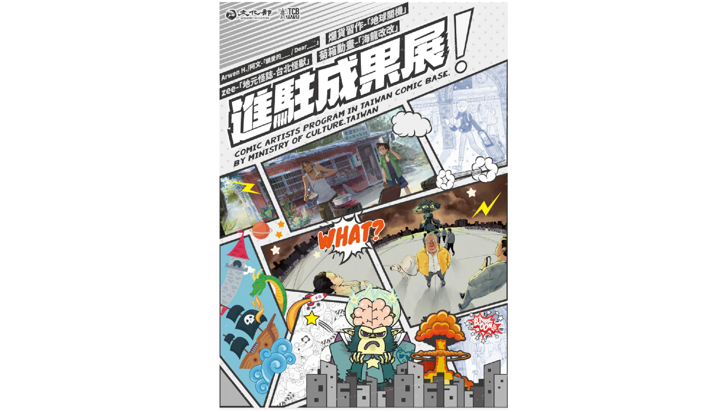 【基地特展】臺灣漫畫基地—108年度第二梯次進駐成果展