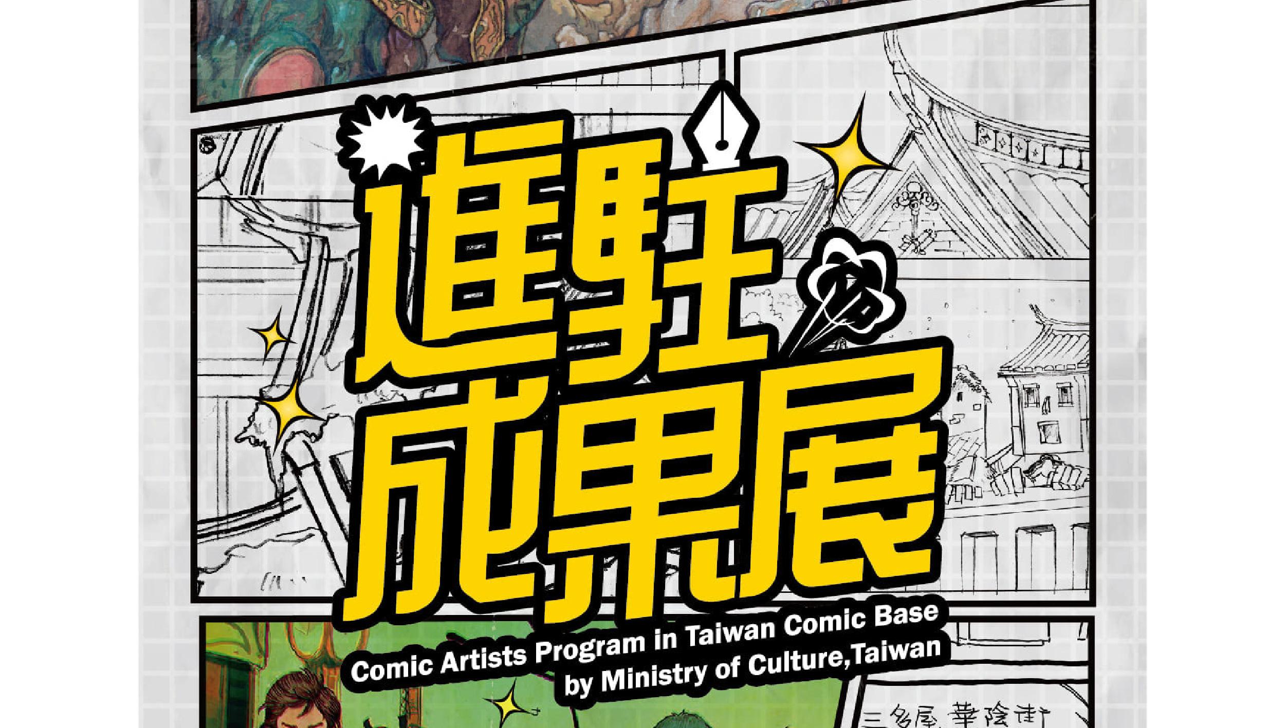 【基地特展】臺灣漫畫基地—108年度第一梯次進駐成果展