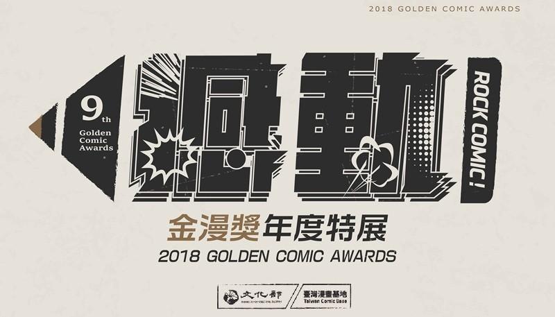 【基地特展】第九屆金漫獎年度特展