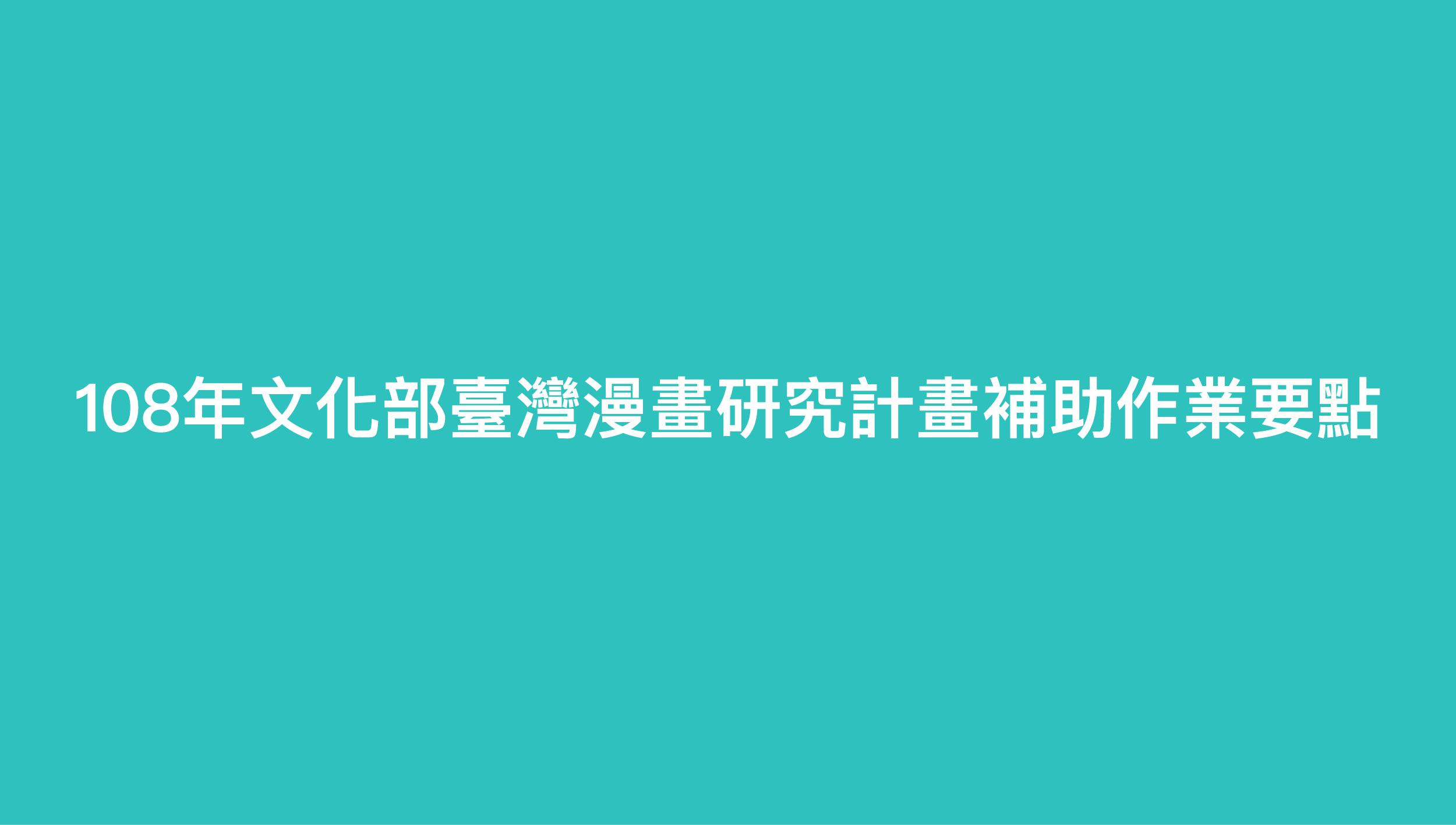 108年文化部臺灣漫畫研究計畫補助作業要點
