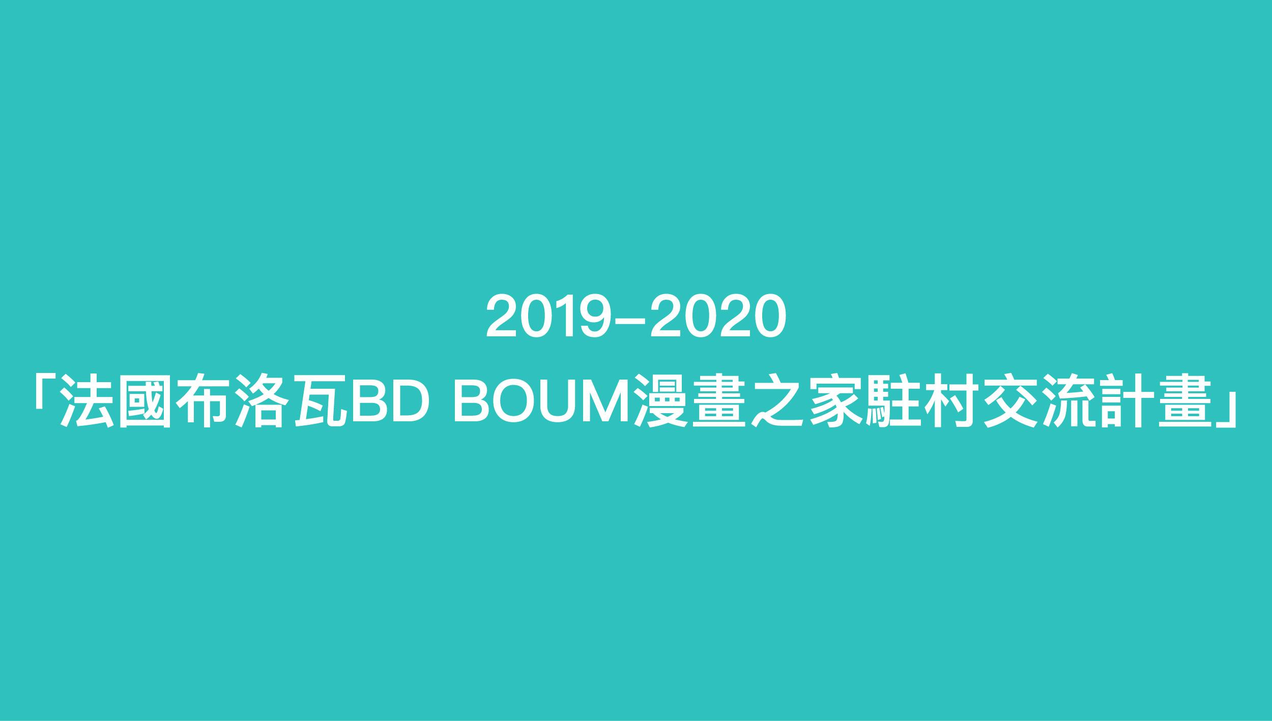 2019-2020「法國布洛瓦BD BOUM漫畫之家駐村交流計畫」5月16日截止收件
