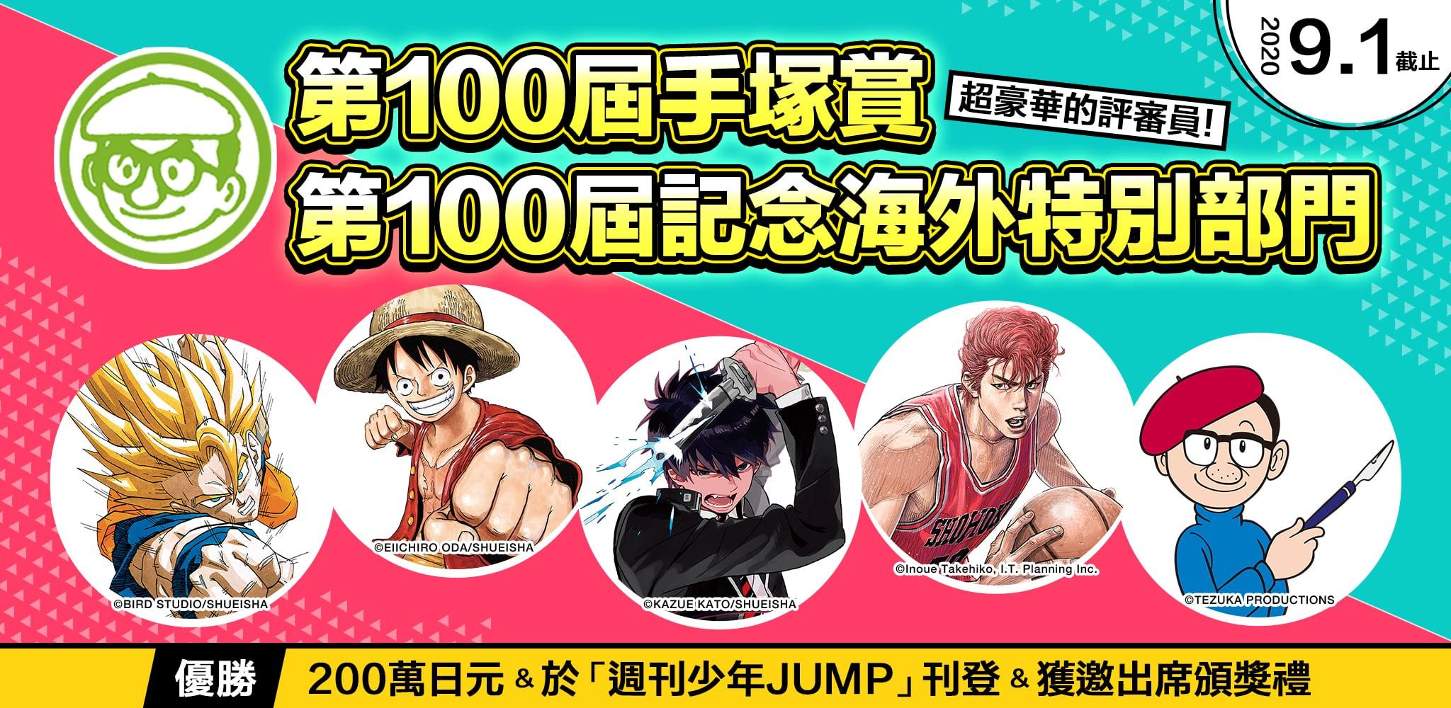 週刊少年JUMP舉辦「第100回手塚賞-100回記念海外特別部門」
