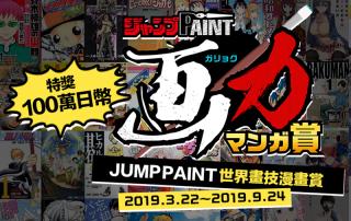 2019年JUMPPAINT世界畫技漫畫賞