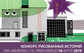 2019年俄國聖彼得堡Boomfest漫畫比賽徵件中