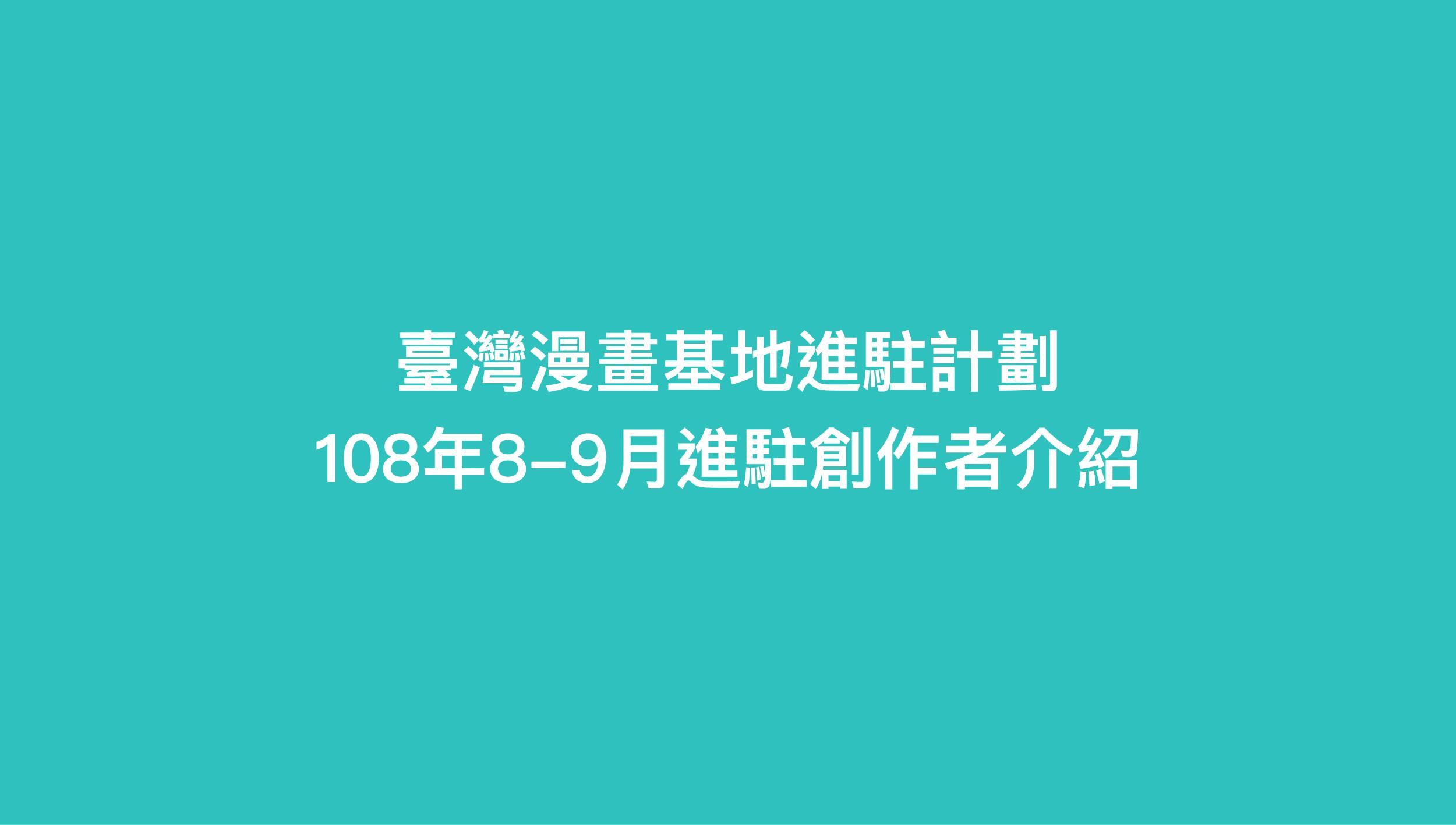臺灣漫畫基地108年8-9月進駐創作者介紹