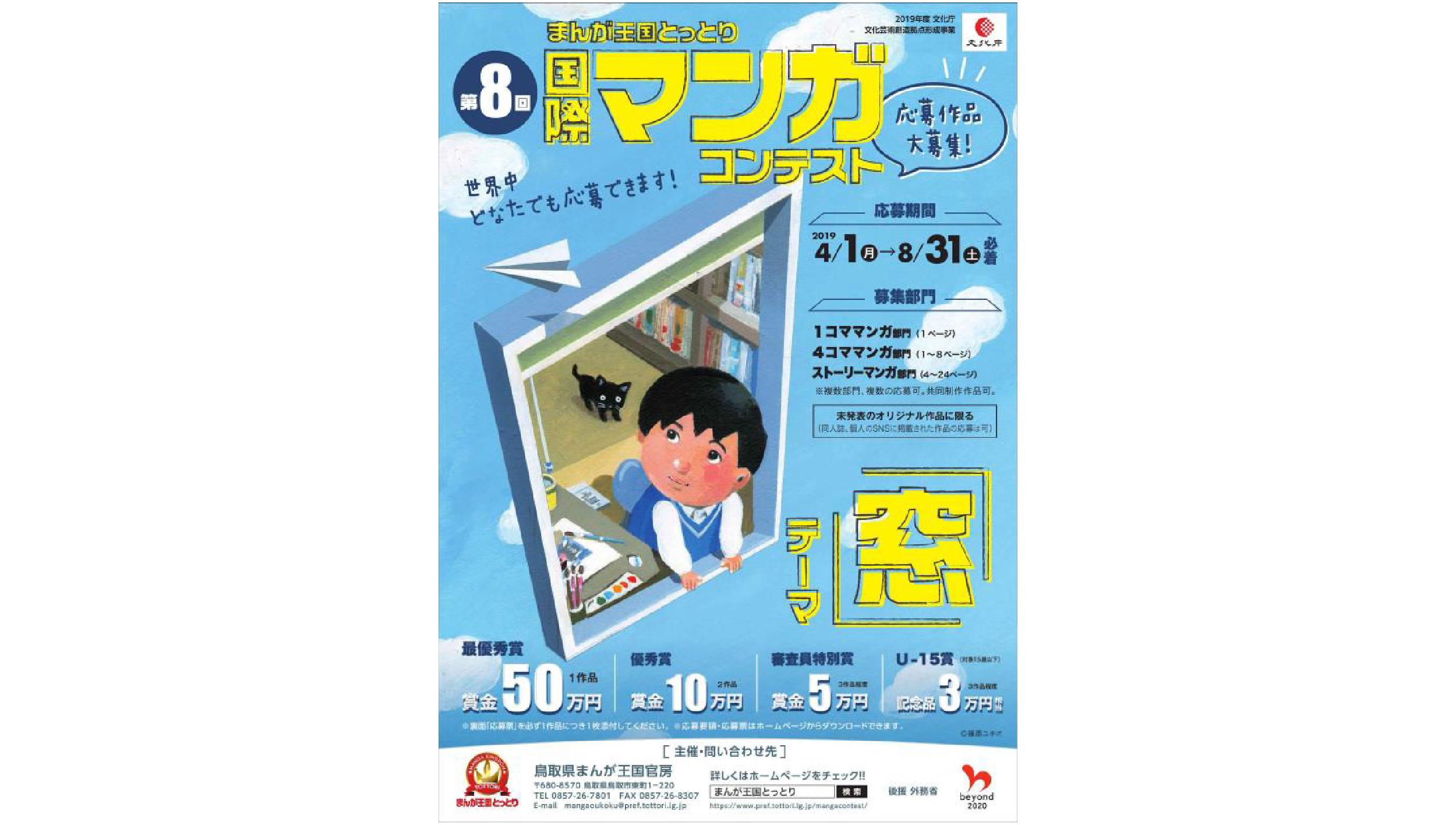 第八屆漫畫王國鳥取國際漫畫比賽